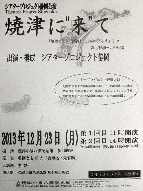 焼津に来てチラシ_convert_20131212011959