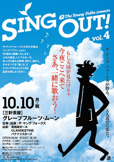 yf_singout_1010.jpg