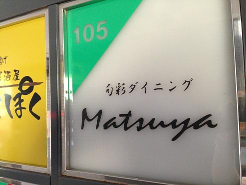 matsu003.jpg