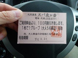 sスパ泉ヶ岳100円引き
