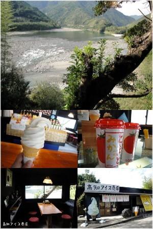 kochi-ice2011.jpg