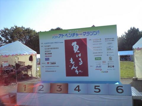 2011名古屋アドベンチャーマラソン4