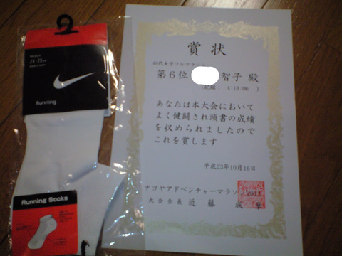 2011名古屋アドベンチャーマラソン8