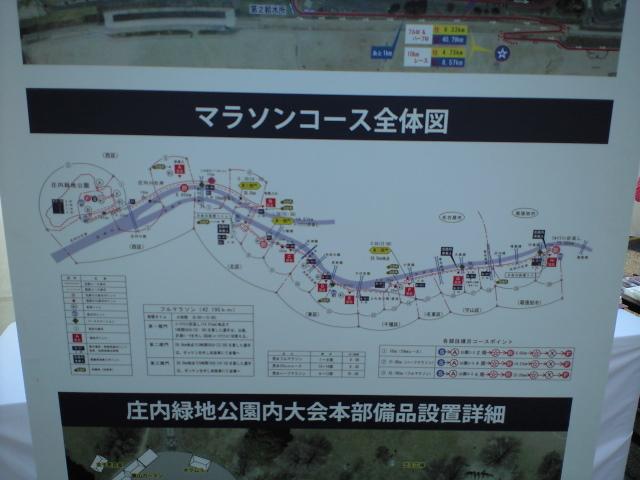 2011名古屋アドベンチャーマラソン5