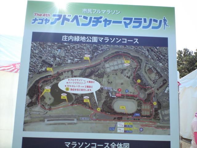 2011名古屋アドベンチャーマラソン6-1