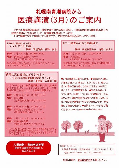 縮小版640医療講演フライヤー_3月分