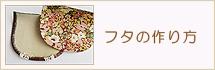 mokuji-215-70-12.jpg