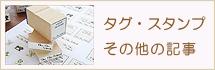 mokuji-215-70-23.jpg