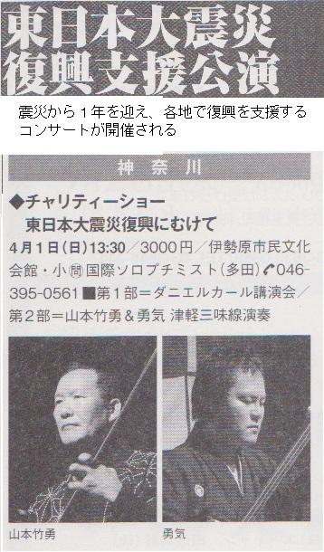 邦楽ジャーナル記事