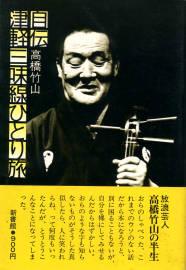 竹山ひとり旅の自伝本初版