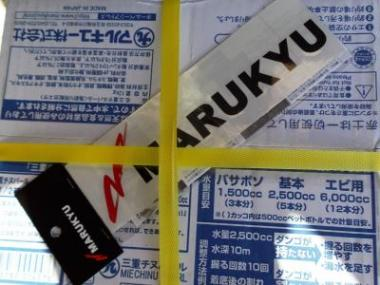 pa-ru_convert_20130619205446.jpg