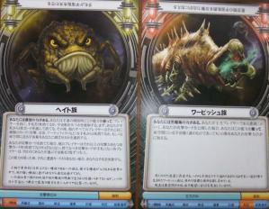 COSMIC_役割カード02