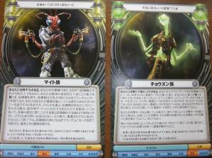 COSMIC_役割カード