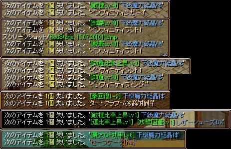 130721 下級惨敗