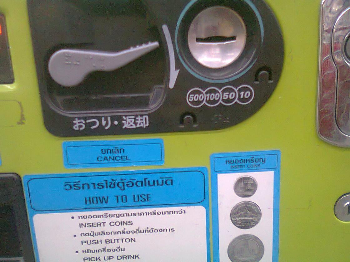 自販機コイン