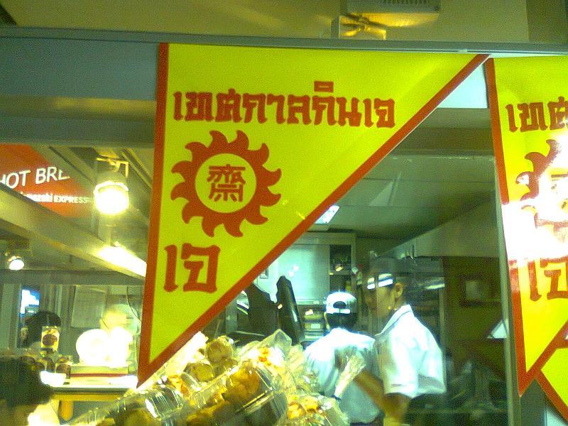 キンジェー旗