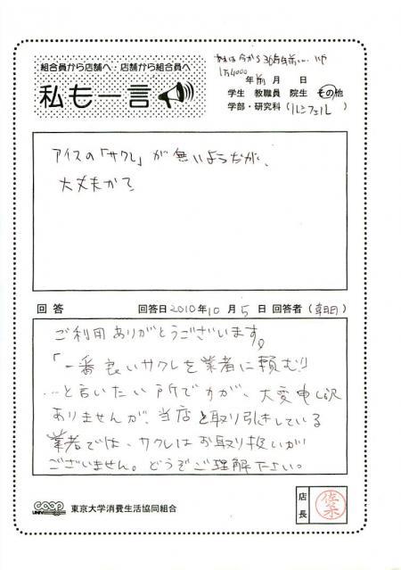 asahi-03.jpg