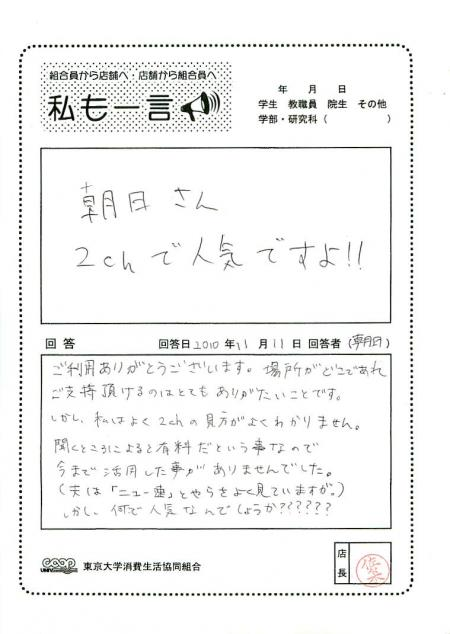 asahi-11.jpg