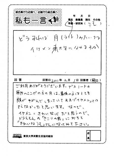asahi-38.jpg