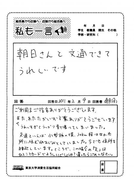 asahi-last.jpg