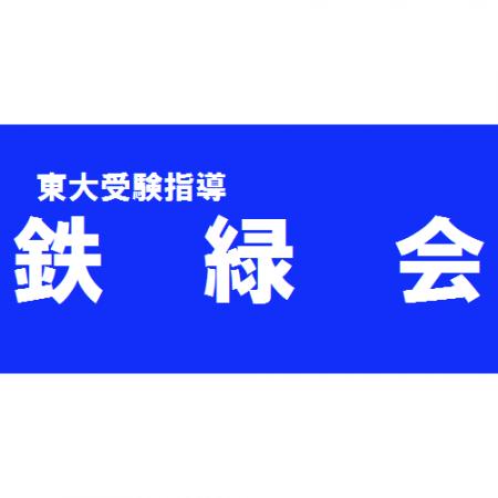 tetsuryoku01.png