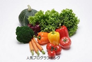 モテる女は野菜が好き