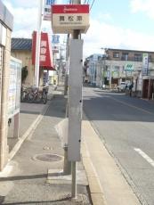舞松原バス停