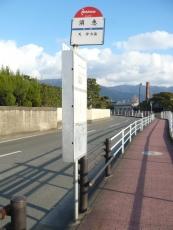須恵バス停