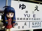 この駅にちなんで、綾瀬さんを