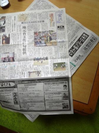 次の日の 新聞