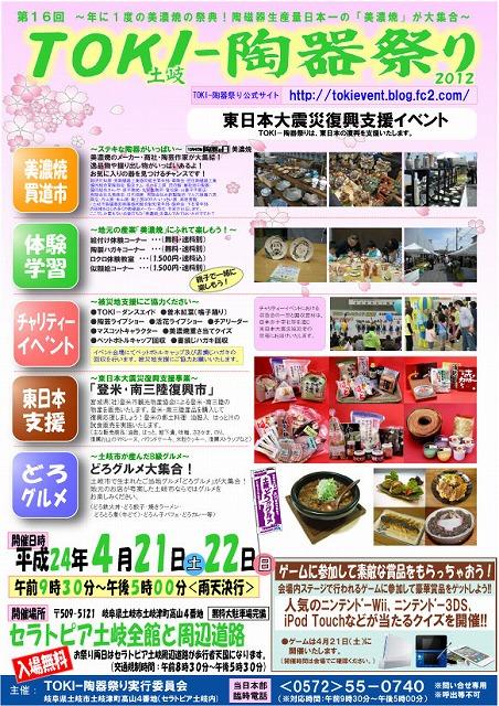 s-TOKI-陶器祭り2012_表