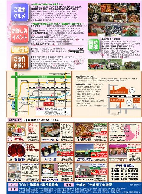 s-TOKI-陶器祭り2012_裏