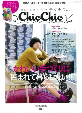 chicchic3.jpg