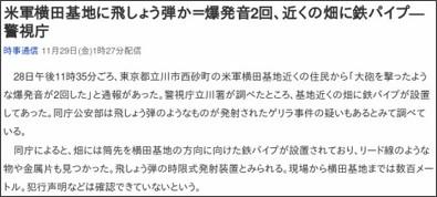 横田基地テロの記事image