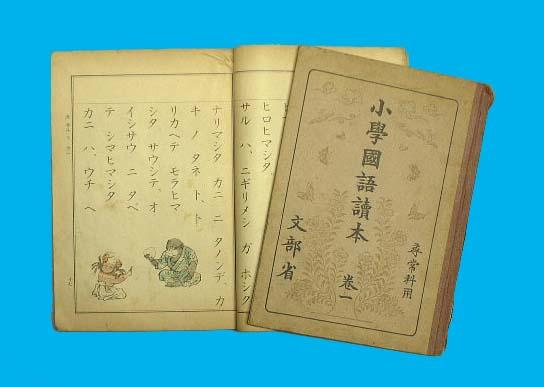 国語読本のimage