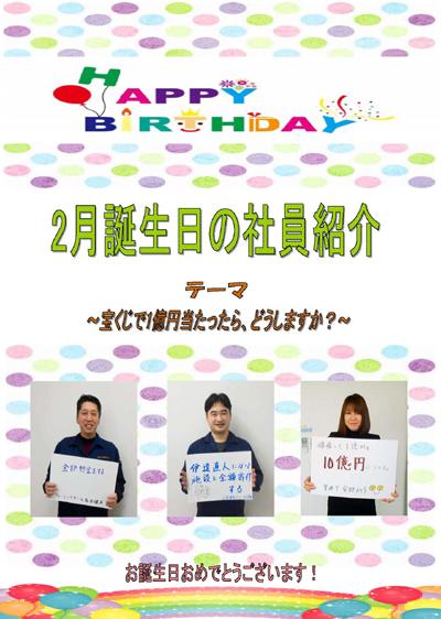 誕生日紹介20130201