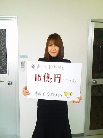 安部さん20130201