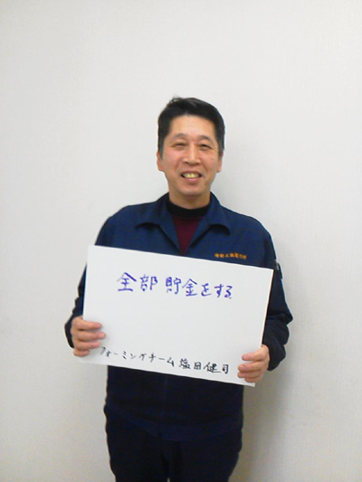 塩田さん20130201