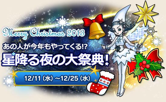 クリスマスイベントH25