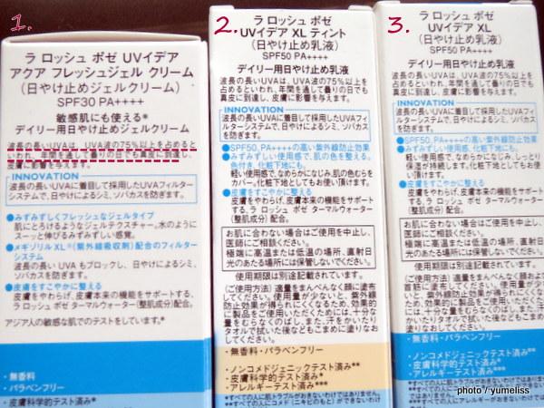 ラロッシュポゼ「UVイデアXL」ロングUVA向け新シリーズ