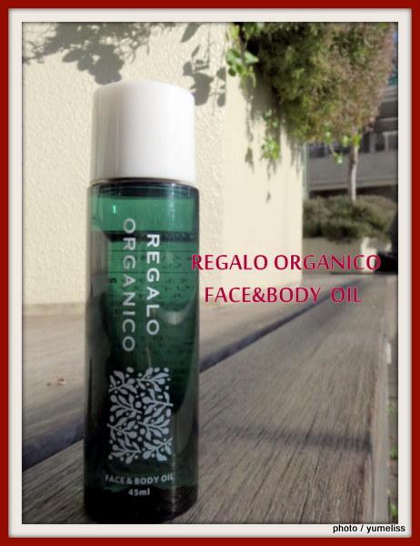 シンシアガーデンREGALO ORGANICOフェイス&ボディオイル