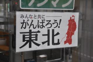 2011年10月6日 十和田観光電鉄 がんばろう!東北マーク