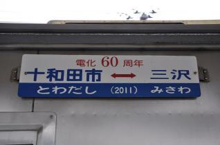 2011年10月6日 十和田観光電鉄 横サボ