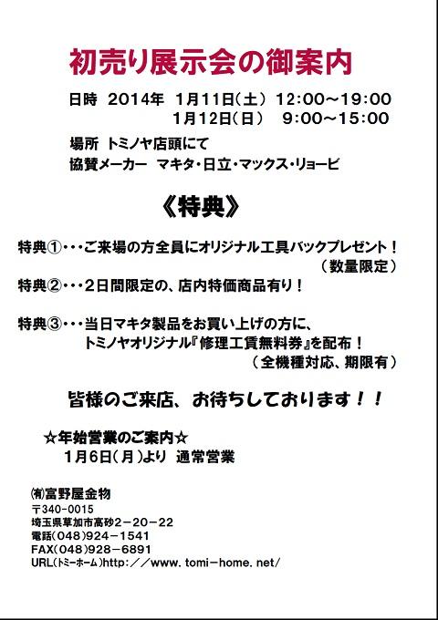 2014初売り展示会