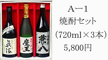 Aー1焼酎セット 5,800円