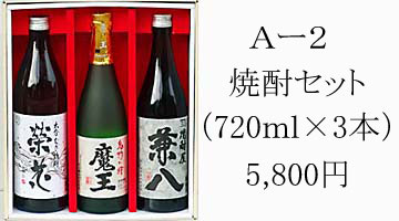Aー2 焼酎セット 5,800円