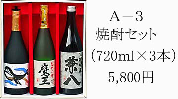 Aー3 焼酎セット 5,800円