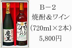 B-2 焼酎&ワイン 5,800円