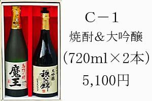 C-1 焼酎&大吟醸 5,100円