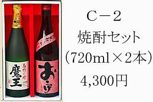 C-2 焼酎セット 4,300円